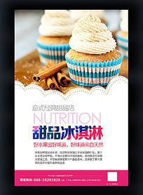 冰淇淋甜品海报设计