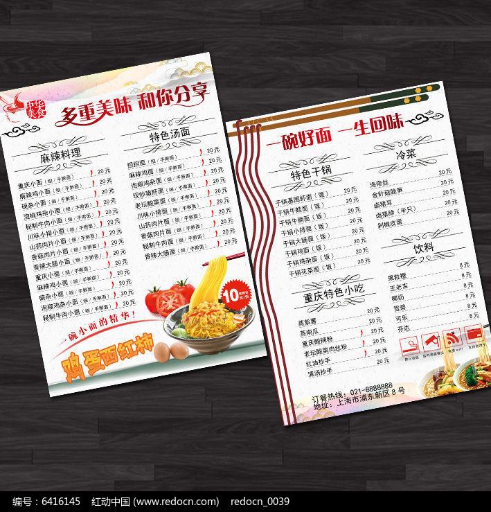 创意美食菜谱宣传单设计psd分层图片
