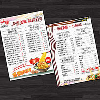 创意美食菜谱宣传单设计psd分层