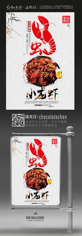 创意美食小龙虾宣传海报设计