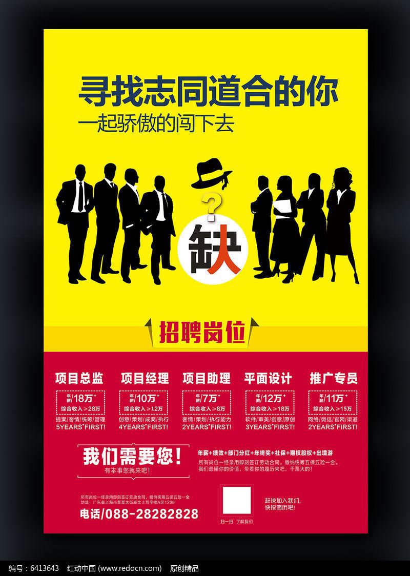 创意企业招聘会宣传海报模板