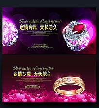 创意时尚珠宝商业广告海报模板