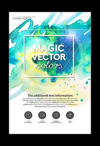 创意水彩艺术画展海报