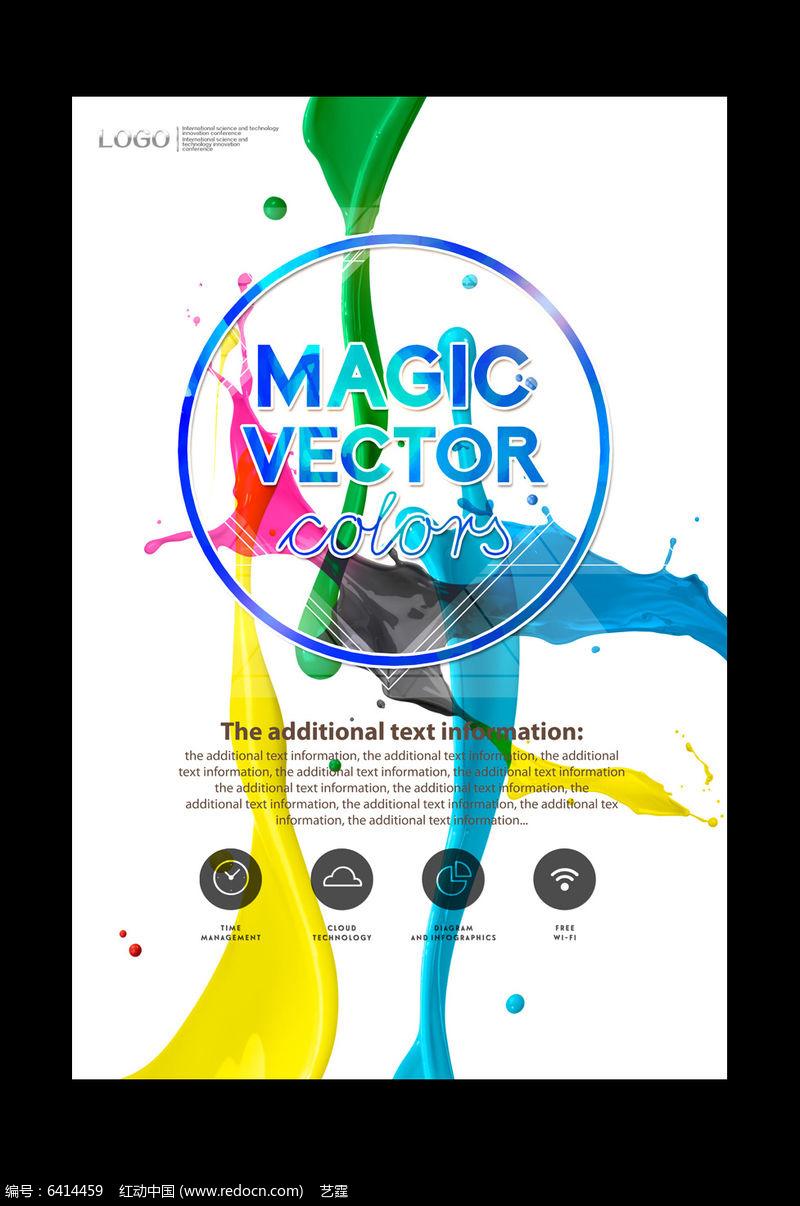 创意水彩绘画展海报设计