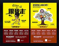 大气餐饮公司招聘海报设计