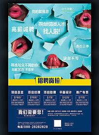 大气创意时尚蓝色校园招聘海报设计