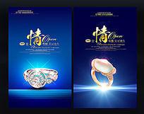 大气高端蓝色商务珠宝广告宣传海报设计