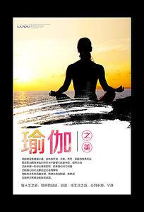 大气瑜伽健身会所海报设计psd模板