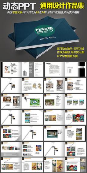 作品展示室内设计ppt模板
