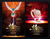 大气简约珠宝宣传海报模板
