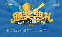 儿童颁奖典礼海报