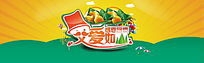 父爱如山感恩回馈网站banner网站广告