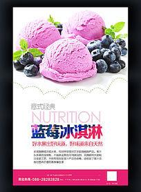 高端大气甜品店宣传海报模板