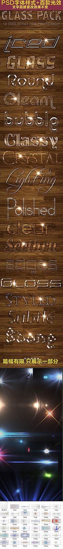 光效合集和玻璃透明质感PS字体样式