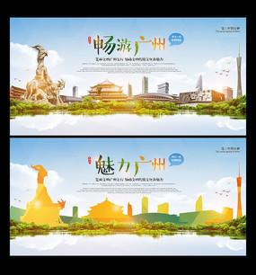 广州旅游宣传海报设计图片