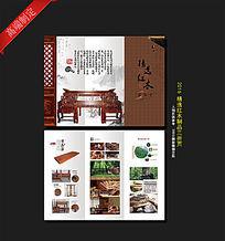 红木家具三折页