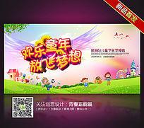 歡樂童年放飛夢想61兒童節海報設計