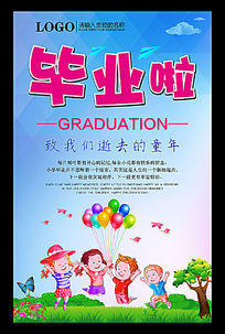 简约小学毕业海报