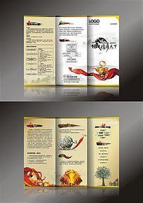 金融商务大气中国风三折页设计CDR