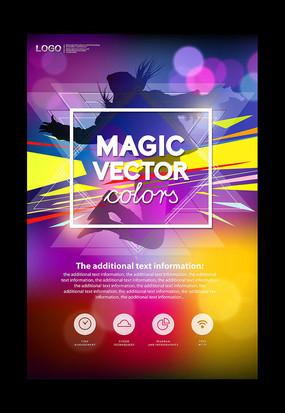 原创设计稿 海报设计/宣传单/广告牌 海报设计 创意酒吧ktv活动派对图片