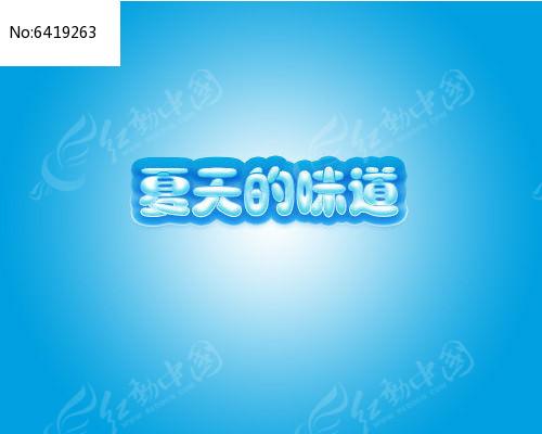 可爱胖胖字体psd素材下载_商场促销|pop海报字体设计