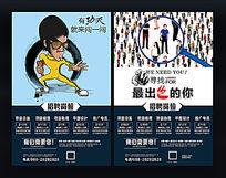 酷炫校园招聘会宣传广告海报