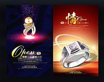 酷炫艳丽珠宝宣传海报设计