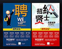 蓝色科技数码企业招聘海报宣传广告