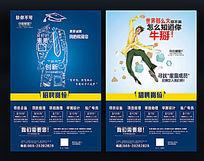 蓝色商务商业宣传海报招聘会设计