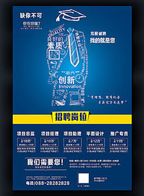 蓝色校园招聘宣传海报设计模板
