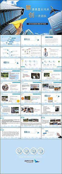 蓝色主题放飞梦想企业展示ppt模板