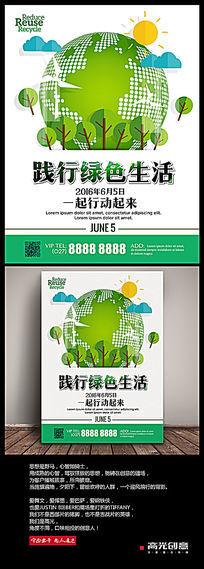 绿色生活公益海报