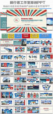 企业宣传画册图片产品展示活动策划PPT模板