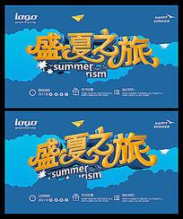 盛夏之旅旅游海报