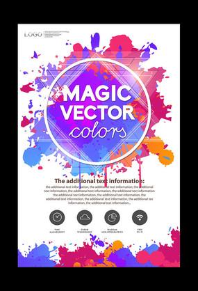 清新艺术节创意手绘海报 少儿书画作品站海报 大气水彩绘画展海报设计