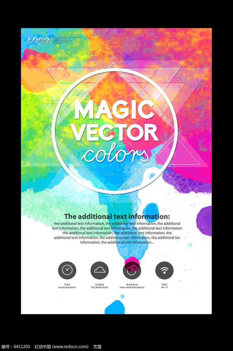 时尚水彩艺术展览海报设计图片