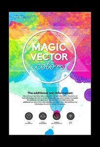 时尚水彩艺术展览海报设计
