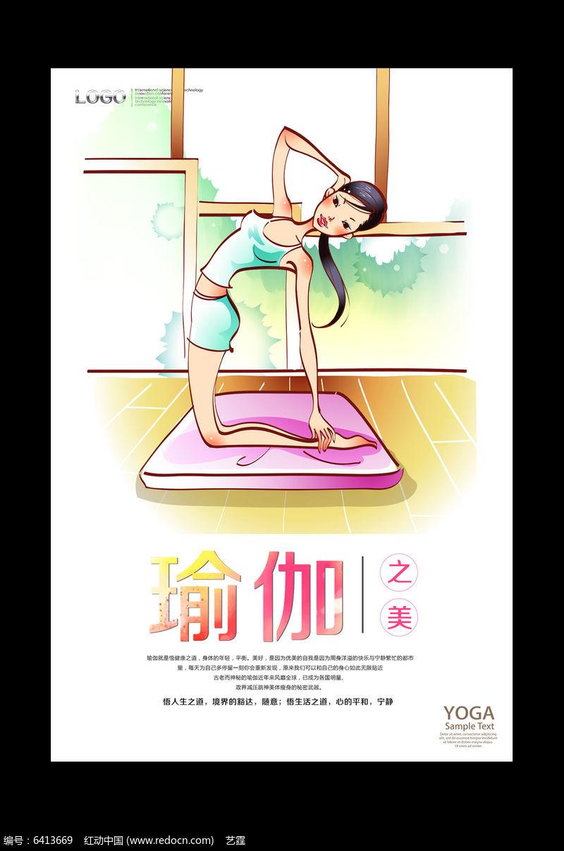 手绘清新瑜伽海报设计psd素材下载