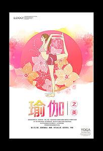 手绘水彩瑜伽养生海报设计
