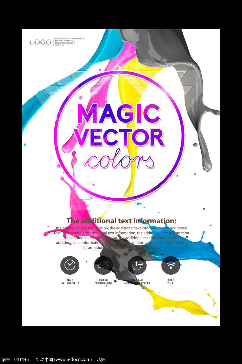 手绘水彩颜料绘画展海报设计