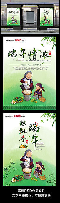 水彩创意中国风端午节海报设计
