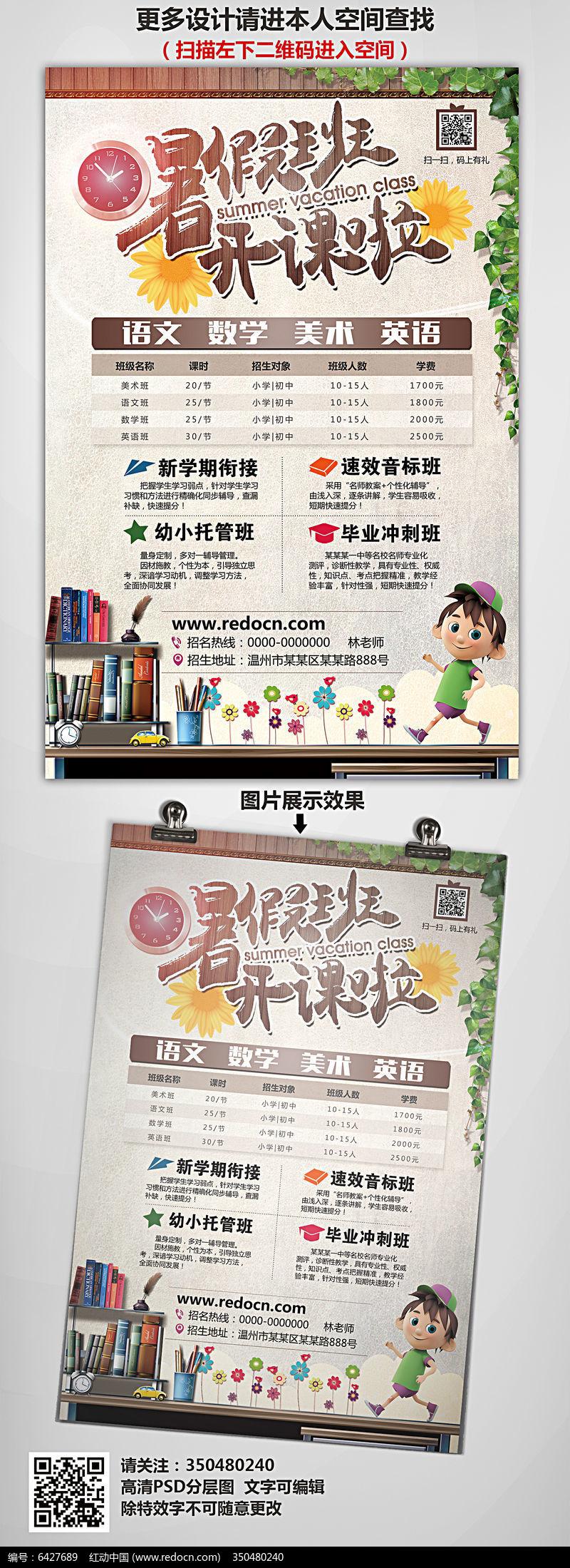 铅笔 书 钟 卡通汽车 暑期班招生 招生海报 培训招生 幼儿园招生 暑假