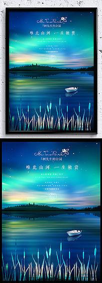 唯美江景湖岸地产海报设计