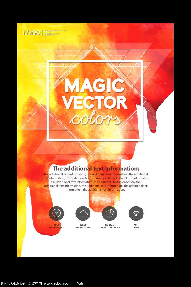 唯美手绘水彩艺术文化展宣传海报