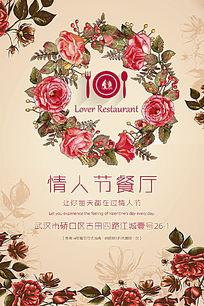 温馨浪漫情人节餐厅海报设计PSD分层