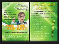 眼镜视力保护宣传单