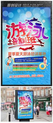 游泳培训背景海报图片