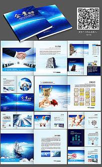 整套宣传画册设计模板
