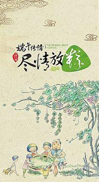 中国风水彩端午节海报