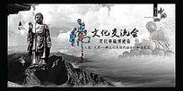 中国佛学文化